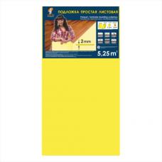 Подложка листовая под ламинат Solid Желтая толщиной 2 мм